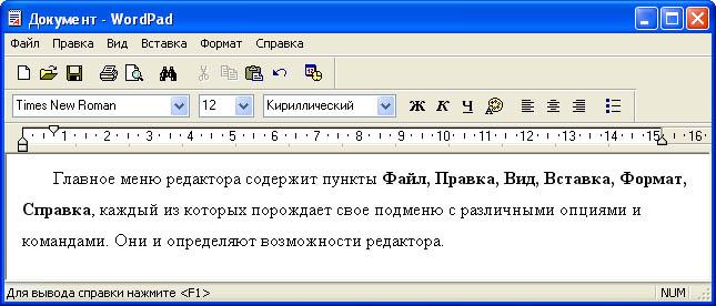 Текстовый редактор wordpad скачать бесплатно