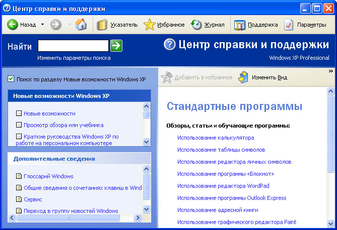 справка windows xp