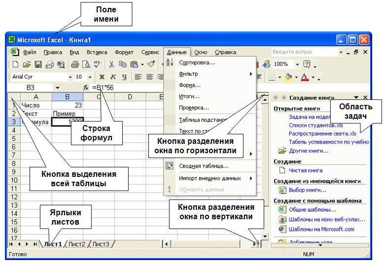 приложения для майкраотт для создания табличличного документа