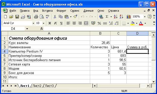Особенности табличного редактора ms excel реферат