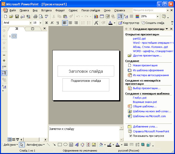 Добавление подписи или субтитров в PowerPoint - PowerPoint 17