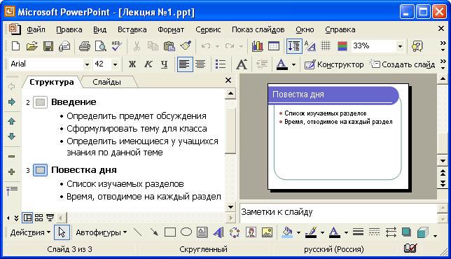 Как сделать чтобы картинки в презентации выскакивали - Mobile-health.ru